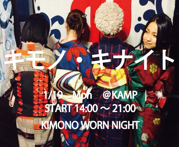 kimonokinaito2