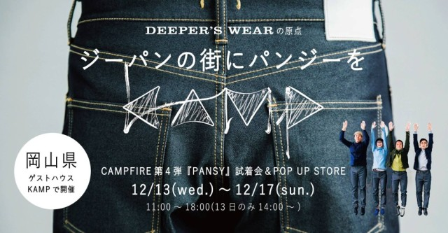 PANSY(パンジー)』の試着会&DEEPER'S WEARのPOP UP STORE