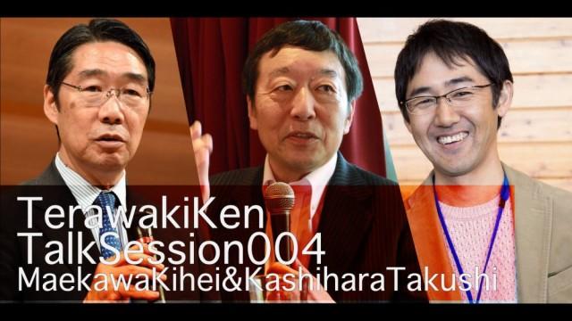 寺脇研トークセッション004 前川喜平・柏原拓史