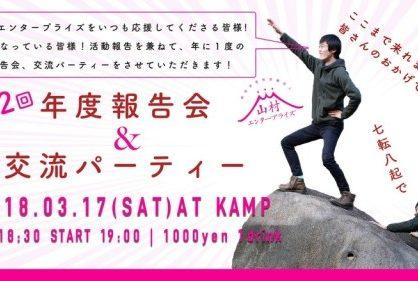 NPO法人 山村エンタープライズ「年度報告会 & 交流パーティ 2018」