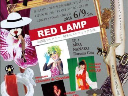 RED LAMP ~お洒落でセクシー、健全にエロティックな夜~