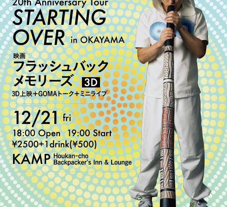 "GOMA 20th Anniversary Tour""STARTING OVER""in Okayama 映画 フラッシュバックメモリーズ 3D上映 GOMAトーク+ミニライブ"