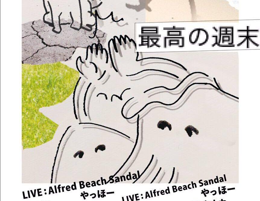 """""""最高の週末""""LIVE:Alfred Beach Sandal ,やっほー"""