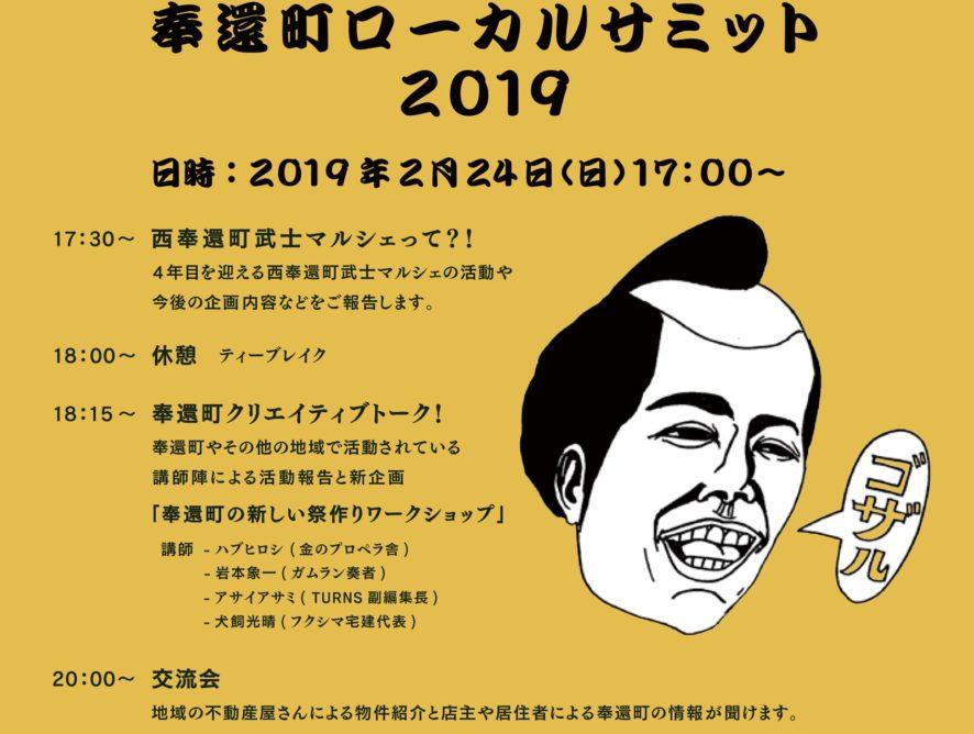 """西奉還町武士マルシェ presents  """"奉還町ローカルサミット2019"""""""