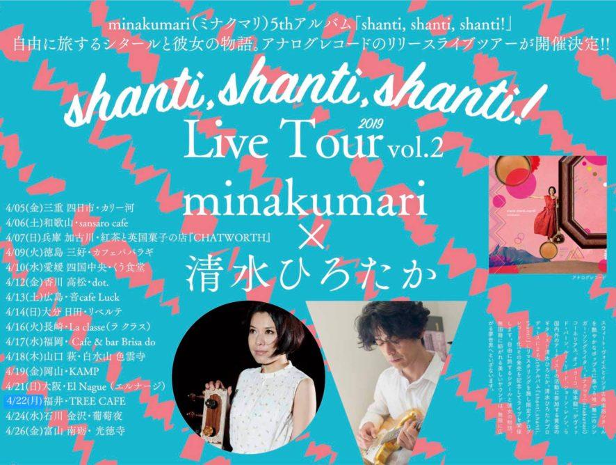 「shanti, shanti, shanti! Tour vol.2」
