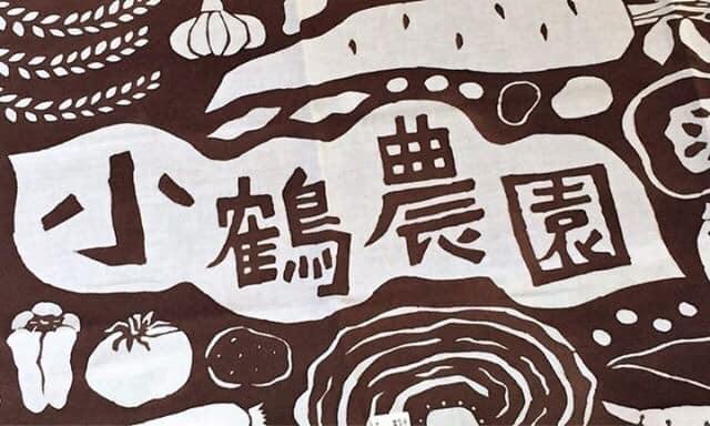 YAOYA KAMP POP UP '小鶴農園'