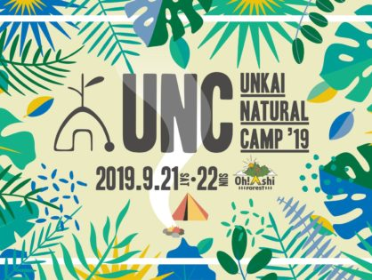 Unkai Natural Camp2019