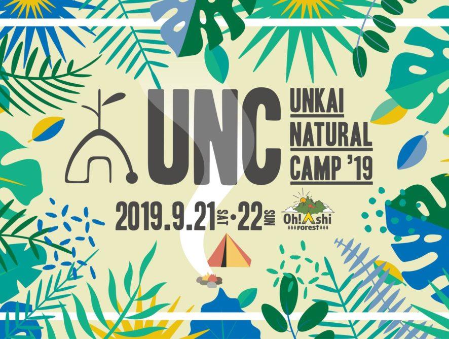 Unkai Natural Camp2019