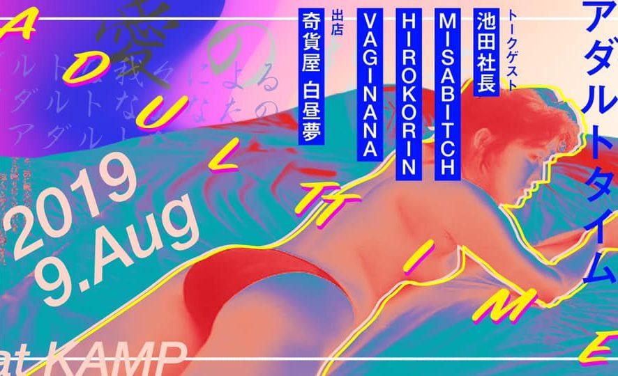 Night Talk Show~アダルトタイム~ in 岡山 vol.2
