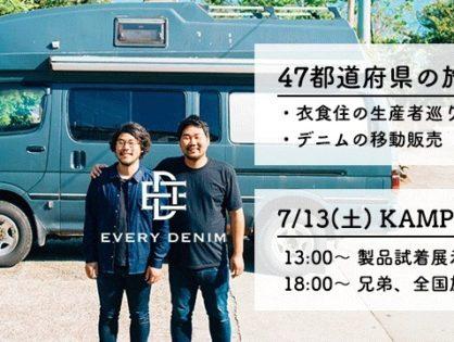 EVERY DENIM 47都道府県の旅、完結。製品試着展示会&兄弟の全国旅トーク