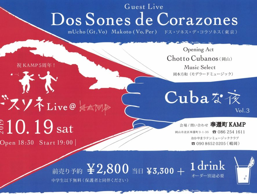 ~Cubaな夜 Vol.3~ ドスソネLive@岡山KAMP祝5周年