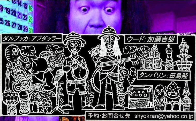 ウード&ダルブッカ探検隊ツアー〜ドリル族タジバリン現る!@岡山