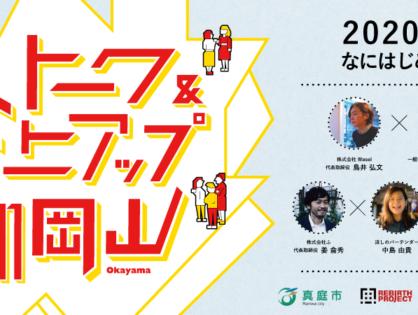 「2020年、なにはじめる?」トーク&ミートアップ in岡山! by 真庭市 × REBIRTH PROJECT × READYFOR