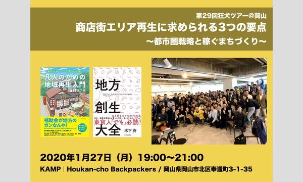 狂犬ツアー@岡山「商店街エリア再生に求められる3つの要点〜都市圏戦略と稼ぐまちづくり〜」