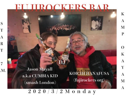 FUJI ROCKERS BAR in Okayam