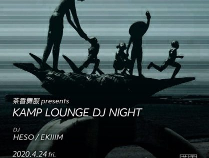 茶香舞服 presents KAMP LOUNGE DJ NIGHT