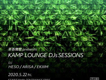 Live stream:茶香舞服 presents KAMP LOUNGE DJs SESSIONS