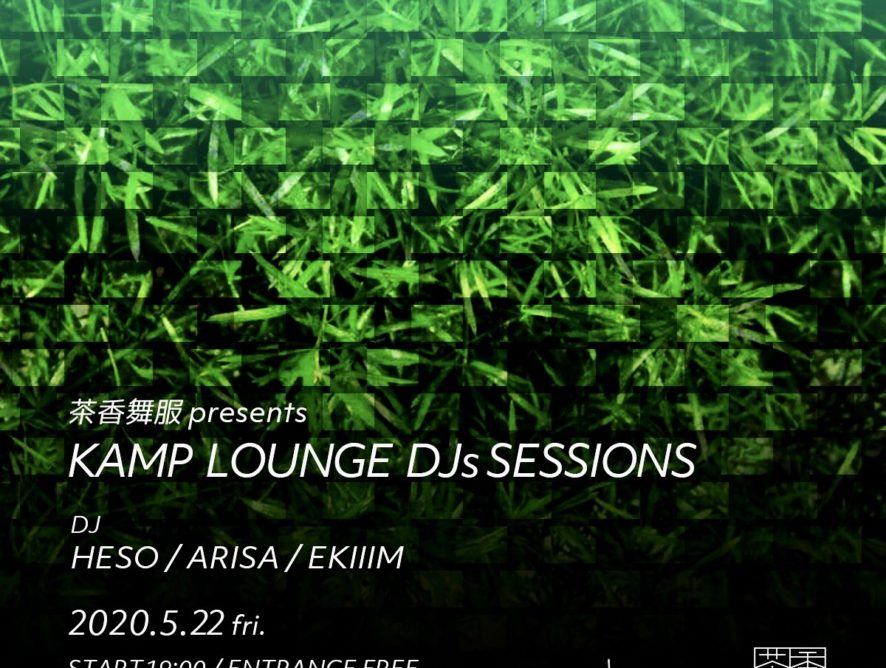 Live stream:茶香舞服 presents KAMP LOUNGE DJs SESSIONS