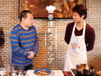 Houkancho cooking studio 2