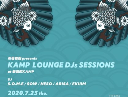 茶香舞服 presents KAMP LOUNGE DJs SESSIONS
