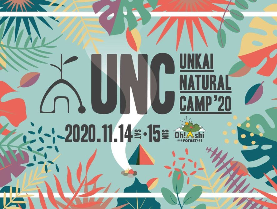 Unkai Natural Camp2020