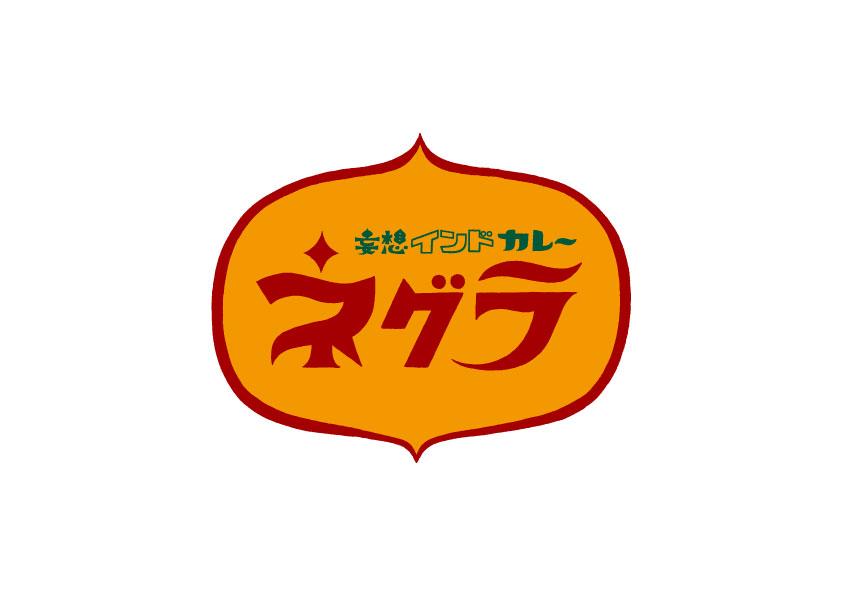 妄想インドカレーネグラ 岡山・奉還町店