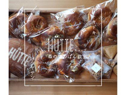 POP UPパン屋 HÜTTEヒュッテ
