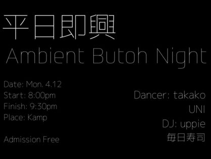 平日即興 Ambient Butoh night