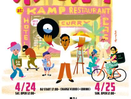 カレーとレコード