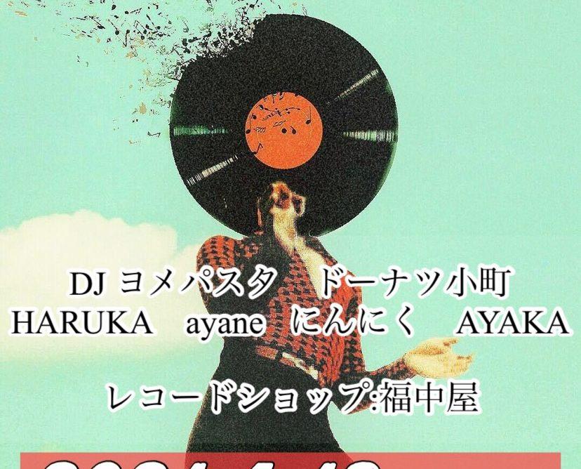 レコードを愛でる女たち
