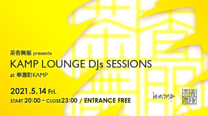 茶香舞服 presents KAMP LOUNGE DJs SESSIONS