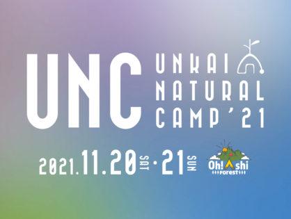 UNC2021 Unkai natural camp