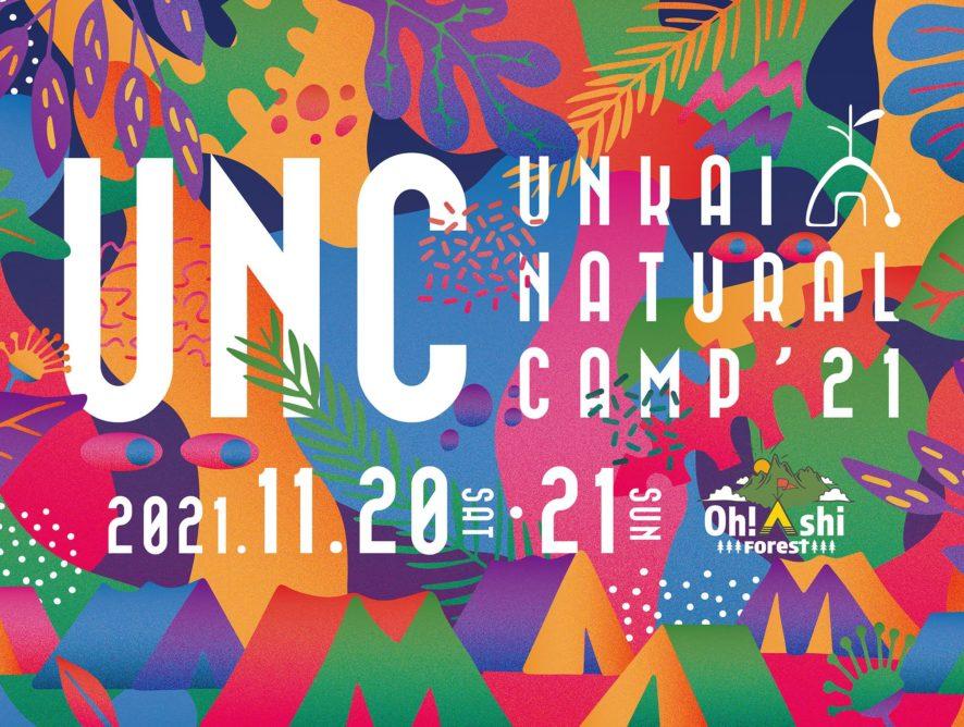 【Unkai natural camp '21】開催!!