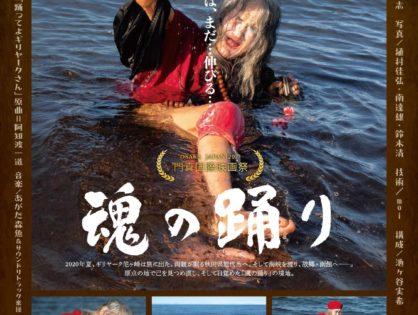 映画「魂の踊り」上映会